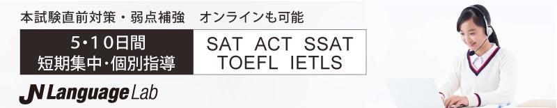 SAT、ACT、SSAT、TOEFL juniorの短期集中個別指導