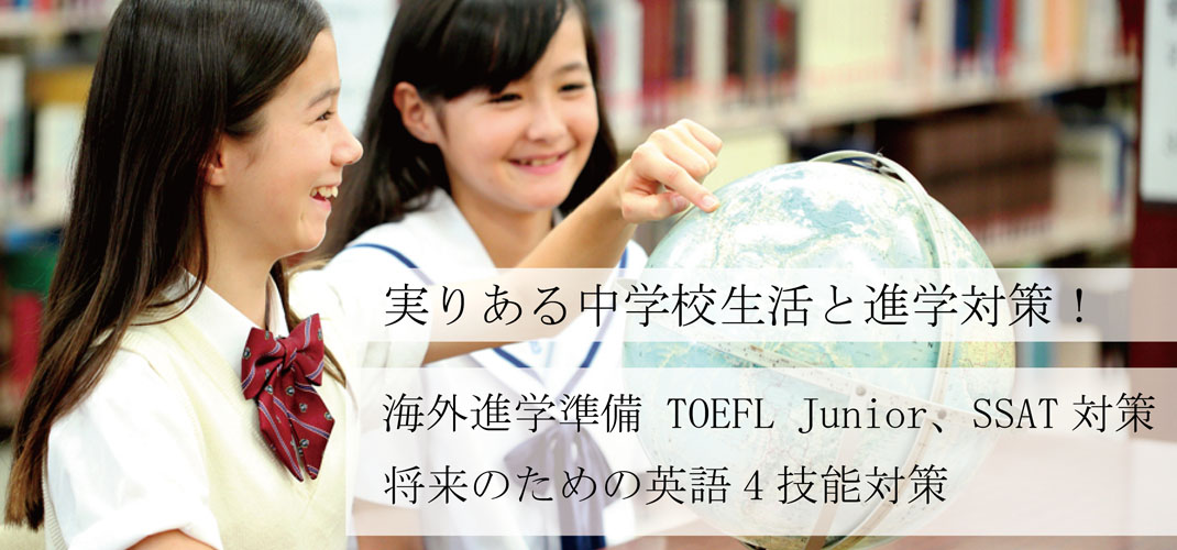 ssat, toefl junior対策
